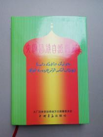 大厂回族自治县志:1955年-1995年(全新正版书)精装