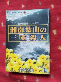 女事件记者シリーズ①湘南叶山の三重杀人