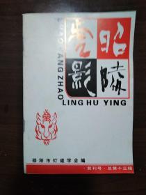 昭陵虎影(第十三辑,复刊号)