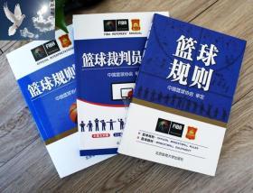 篮球规则 + 篮球规则解释 + 篮球裁判员手册 全套3册
