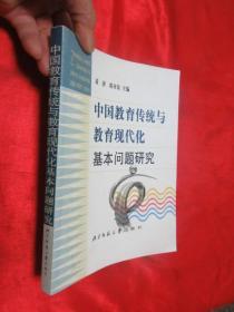中国教育传统与教育现代化基本问题研究      【小16开】