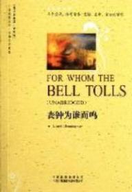 中译经典文库·世界文学名著英语原著版:丧钟为谁而鸣