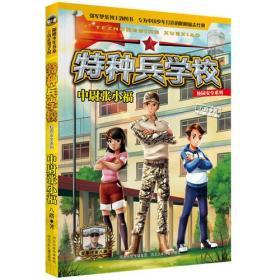 特种兵学校 校园安全系列—中尉张小福