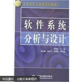 【正版】软件系统分析与设计/21世纪高等院校计算机系列材