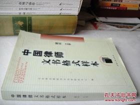 中国律师文书格式样本