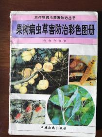 果树病虫草害防治彩色图册