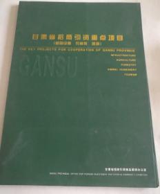 甘肃省招商引资重点项目目录(基础设施农林牧旅游),请选快递,60个项目及联系方式