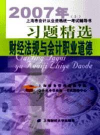 《财经法规与会计职业道德》习题精选 . [2008(下)]