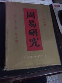 周易研究合订本(1-10)1988-1991