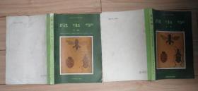昆虫学》 (上下)