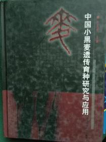 中国小黑麦遗传育种研究与应用(包邮)