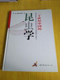 二十世纪中国的昆虫学
