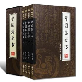 曾国藩全书(全4册)