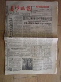1965年4月27日长沙晚报