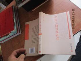 新时期中国土地管理 研究上卷