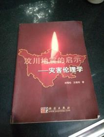 汶川地震的启示:灾害伦理学