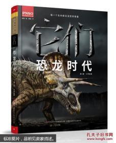 它们:恐龙时代(第二版)