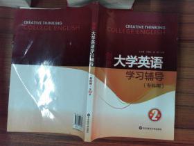 创思大学英语学习辅导 : 专科用. 第2册··-..-