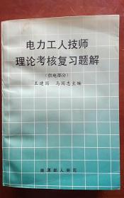 电力工人技师理论考核复习题解(供电部分)