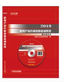 正版现货2019机电产品价格信息查询系统 附光盘 机电产品报价手册 机电产品价格信息查询系统操作指导书产品价格信息     9E20a
