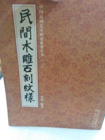 中国民间艺术研究成果丛书(二)《民间木雕石刻纹样》一册