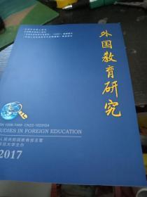 外国教育研究2018年7