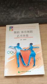 舞蹈 体育舞蹈 艺术体操