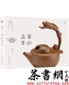 茶书网:《紫砂品赏》(雅趣文丛)