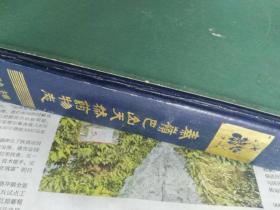 秦岭巴山天然药物志