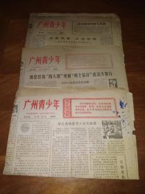 老报纸:广州青少年  1977年11月18日、1977年12月2日、1978年8月18日   (共3张)