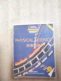 物理科学(共5册)(英文注释)