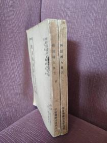 原版旧书《校注妇人良方》平装上下册
