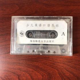 磁带:少儿英语口语基础(网上有同名教材)