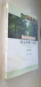 鹅掌楸属树种杂交育种与利用  第2版  王章荣 第二版