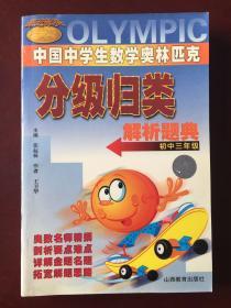 中国学生数学奥林匹克分级归类解析题典.初中三年级