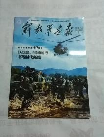 解放军画报2018.10下