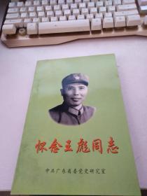 怀念王彪同志