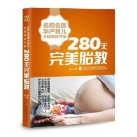 名院名医孕产育儿全程指导方案280天完美胎教