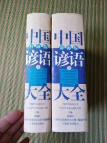 中国谚语大全(精装上下册)
