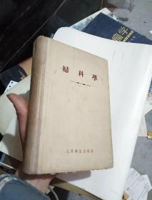妇科学【1955年一版一印】书比较旧,封面有一条折裂