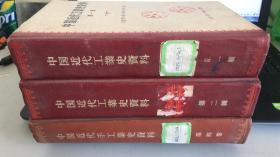 中国近代工业史资料