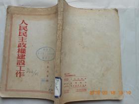 32352《人民民主政权建设工作》馆藏