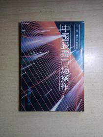 ZCD 中国股票市场操作