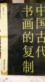 中国古代书画的复制