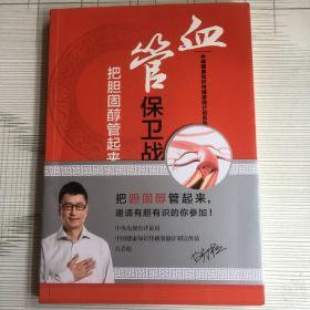 中国健康知识传播激励计划系列丛书·血管保卫战:把胆固醇管起来