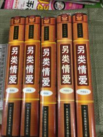 世界情爱经典 另类情爱    中国卷(上下),美国卷,法国卷,俄国卷