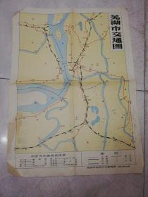 芜湖市交通图(1983年)