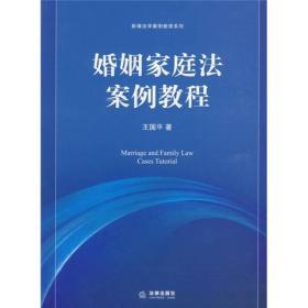新编法学案例教程系列:婚姻家庭法案例教程
