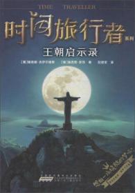 时间旅行者系列:王朝启示录(儿童读物)