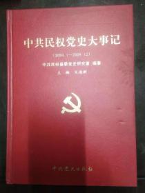 中共民权县党史大事记2004-2009